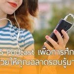 แนะนำ 15 Podcast เพื่อการศึกษา ที่ฟังแล้วจะช่วยให้คุณฉลาดรอบรู้มากยิ่งขึ้น!!