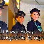 สายการบิน Kuwait Airways รับสมัครลูกเรือทั้งชาย-หญิง ใครเล็งไว้รีบเลยนะ!!
