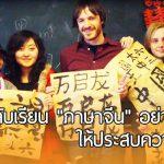 """แนะนำ 9 เคล็ดลับดีๆ เรียน """"ภาษาจีน"""" ให้สำเร็จ แถมเอาไปใช้ได้กับทุกภาษา!!"""