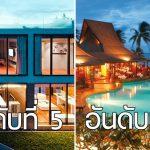10 สุดยอดโรงแรมในประเทศไทยที่ได้รับรางวัล Travellers' Choice จาก Tripadvisor ปี 2017
