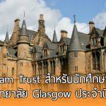 ทุน Graham Trust สำหรับนักศึกษาต่างชาติที่ มหาวิทยาลัย Glasgow สหราชอาณาจักร ปี 2018