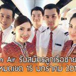 ข่าวดีรับต้นปี!! สายการบิน Thai Lion Air รับสมัครลูกเรือทั้งชายและหญิง หมดเขต 15 มกราคม