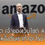 ส่องชีวิตมหาเศรษฐีแสนล้าน Jeff Bezos เจ้าของเว็บไซต์ Amazon ในหนึ่งวันเขาทำอะไรบ้าง!?
