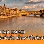 ทุนการศึกษา WACOMA EMJMD จากสหภาพยุโรปสำหรับนักเรียนต่างชาติ ในอิตาลี ปี 2018