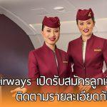 สายการบิน Qatar Airways รับสมัครลูกเรือ สมัครที่กรุงเทพฯ ไทเป จาการ์ตา เดลี และมุมไบ
