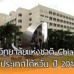 ทุนนักศึกษาต่างชาติ มหาวิทยาลัยแห่งชาติ Chiao Tung ที่ประเทศไต้หวัน ปี 2018