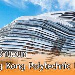 ทุนการศึกษาเต็มจำนวน ที่มหาวิทยาลัย  Hong Kong Polytechnic ประจำปี 2018