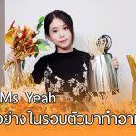 พาไปรู้จัก Ms Yeah สาวจีนผู้ใช้ทุกอย่างในบริษัทมาทำอาหารได้ นอกจากสร้างสรรค์แล้วยังฮาอีกด้วย!!