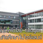 สถาบันเทคโนโลยี Tallaght มอบทุนการศึกษาระดับบัณฑิตศึกษาในไอร์แลนด์ ปี 2018