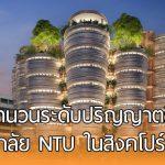 ทุนเต็มจำนวนระดับปริญญาตรี ที่ Nanyang Technological University ในสิงคโปร์ ปี 2018