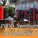 ทุนเต็มจำนวน เรียนต่อมหาวิทยาลัย Swinburne ในประเทศออสเตรเลีย ประจำปี 2018