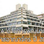 ทุน UEA สำหรับนักเรียนจากประเทศสมาชิก EU เพื่อเรียนต่อสหราชอาณาจักร ปี 2018