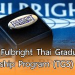 ทุนการศึกษา Fulbright Thai Graduate Scholarship Program (TGS) ปี 2019