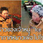 เรื่องราวของเด็กชายที่เดินเท้าเกือบ 5 กิโล ท่ามกลางอากาศที่หนาวเย็น เพื่อให้ได้ไปโรงเรียน