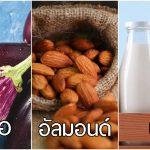 9 อาหารที่คุณไม่ควรกินดิบ ไม่ว่าจะด้วยเหตุผลใดก็ตาม เพราะมันอาจส่งผลกับชีวิตได้!!