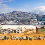 Chosun University มอบทุนป.โท-ป.เอก สาขา Mobile Computing Lab ที่เกาหลีใต้