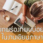 10 ข้อบกพร่องที่พบบ่อย ในงานเขียนภาษาอังกฤษ จำไว้จะได้เขียนไม่ผิดพลาด
