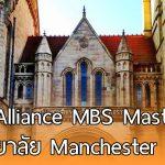 ทุนการศึกษา Alliance MBS Masters สำหรับนักศึกษาต่างชาติ มหาวิทยาลัย Manchester ปี 2018