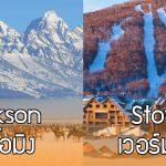 7 เมืองบนภูเขา ที่เหมาะแก่การไปตากอากาศ สวยงามราวกับภาพวาดในหนังสือนิทาน