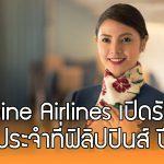 สายการบิน Philippine Airlines เปิดรับสมัครลูกเรือประจำที่ฟิลิปปินส์ ปี 2018