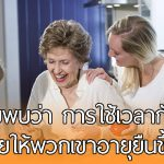 เมื่อผลการวิจัยพบว่า การใช้เวลากับพ่อแม่ ทำให้พวกเขาอายุยืนขึ้นได้จริงๆ!!