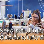 ทุน NABA ระดับปริญญาโท สาขาการออกแบบแฟชั่นและสิ่งทอ ในประเทศอิตาลี ปี 2018