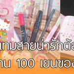 8 ไอเทมสุดน่ารักที่สาวๆ ทั้งรุ่นเล็กรุ่นใหญ่ต้องไม่พลาด ในร้าน 100 เยนของญี่ปุ่น!!