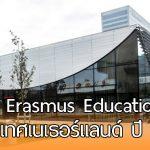 ทุน IHS Erasmus Education Fund (EEF) สำหรับนักศึกษาต่างชาติในเนเธอร์แลนด์ ปี 2018