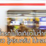 """มารู้จัก """"ตั๋วรถไฟในโตเกียว"""" แบบไม่จำกัดเที่ยว ซื้อดีไหม ซื้อที่ไหนยังไง และมีอะไรบ้าง!!"""