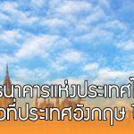 ทุน Dr. Puey Ungphakorn Centenary Scholarship เพื่อศึกษาต่อที่ประเทศอังกฤษ ปี 2018