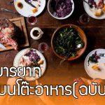 เรียนรู้ 6 มารยาทบนโต๊ะอาหาร(ฉบับสากล) ที่สามารถนำไปใช้ได้ทั่วโลก…