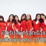 สายการบิน Air Asia เปิดรับสมัครลูกเรือทั้งชายและหญิง ในเดือนมีนาคม 2018!!