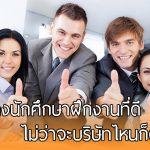 8 ตัวอย่างของการเป็นนักศึกษาฝึกงานที่ดี ที่ไม่ว่าจะบริษัทไหน หรือใครก็ต้องปลื้ม!!