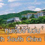ทุนเต็มจำนวนสำหรับนักศึกษาต่างชาติ ที่มหาวิทยาลัย South South China ปี 2018