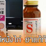 10 ผลิตภัณฑ์เวชสำอางจากประเทศญี่ปุ่นที่สาวๆ ไม่ควรพลาด จะใช้เองก็ดี ซื้อฝากใครก็ปลื้ม!!