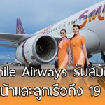 Thai Smile Airways รับสมัครหัวหน้าพนักงานต้อนรับบนเครื่องบิน ด่วน ถึง 19 ก.พ. นี้!!