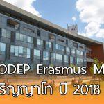 ทุนการศึกษา GLODEP Erasmus Mundus ระดับปริญญาโท ในสหภาพยุโรป ปี 2018-2019