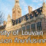 University of Louvain มอบทุนการศึกษาระดับปริญญาเอก เพื่อศึกษาต่อที่ประเทศเบลเยียม