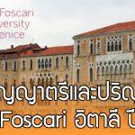ทุนการศึกษาระดับปริญญาตรีและปริญญาโท ที่ Ca 'Foscari University of Venice ปี 2018