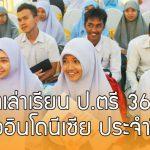 ทุนค่าเล่าเรียน ป.ตรี 363 ทุน เรียนต่อประเทศอินโดนีเซีย ประจำปี 2561