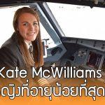 ชีวิตที่น่าทึ่งของ Kate McWilliams กัปตันหญิงที่อายุน้อยที่สุดในโลก!!