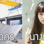 แนะนำ 14 งานเงินดี ที่ชาวต่างชาติสามารถทำได้ในประเทศญี่ปุ่น!!