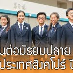 ทุนการศึกษา ASEAN Secondary Scholarship สำหรับเรียนต่อมัธยมปลายที่สิงคโปร์ ปี 2018