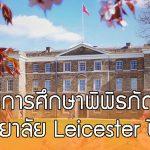 ทุนการศึกษา 6 ทุน สำหรับนักเรียนต่างชาติ ที่มหาวิทยาลัย  Leicester ประเทศอังกฤษ 2018