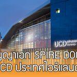 ทุนการศึกษา SPIRE DOCTORAL สำหรับนักศึกษาต่างชาติ ที่ UCD ประเทศไอร์แลนด์ 2018