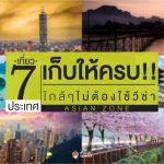 เก็บให้ครบ !! เที่ยว 7 ประเทศใกล้เมืองไทย ไปได้ง่าย ไม่ต้องใช้วีซ่าอีกด้วย