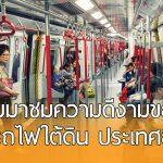ตามมาชม 9 ความดีงามของ MTR รถไฟใต้ดินของประเทศฮ่องกง ที่คุณต้องร้องว้าวเลยล่ะ!!