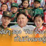 """เผย 10 เรื่องราวลับๆ ของนาย """"คิม จ็อง-อึน"""" ผู้นำสูงสุดของเกาหลีเหนือที่ไม่มีใครเคยรู้มาก่อน!!"""