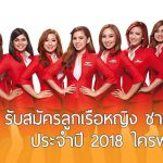 กลับมาอีกครั้ง!! Air Asia รับสมัครลูกเรือทั้งหญิง-ชาย ประจำปี 2018 ใครพร้อมลุยเลย