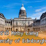 ทุนนานาชาติ Kirby Laing ที่ University of Edinburgh ในสหราชอาณาจักร ปี 2018
